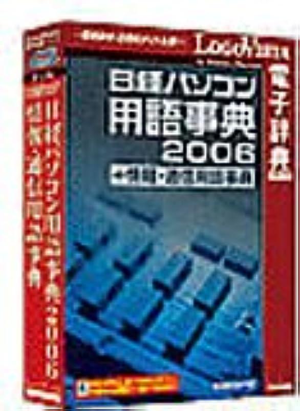 不格好土器ラケット日経パソコン用語事典 2006 + 情報?通信用語事典