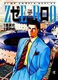 ゼロ 6 THE MAN OF THE CREATION (ジャンプコミックス デラックス)