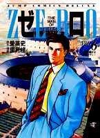 ゼロ 6 THE MAN OF THE CREATION (ジャンプコミックス デラックス)の詳細を見る