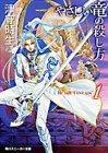 やさしい竜の殺し方〈1〉 (角川スニーカー文庫)の詳細を見る
