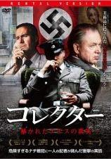 コレクター 暴かれたナチスの真実 [DVD]