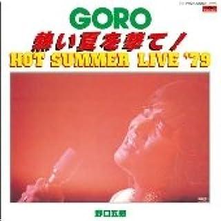 熱い夏を撃て! Hot Summer Live '79 +5