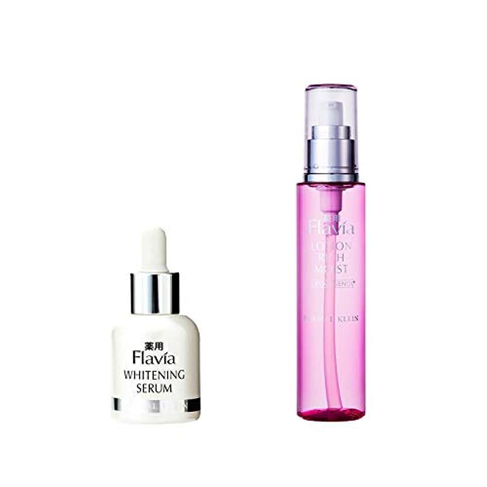 飽和するエレガント白内障フォーマルクライン 薬用フラビア 美白美容液(30ml)、化粧水(リッチモイスト150ml)2点セット