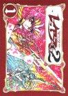 魔法騎士(マジックナイト)レイアース2 (1)