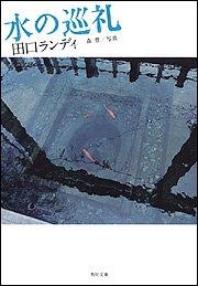 水の巡礼 (角川文庫)の詳細を見る