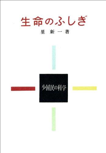生命のふしぎ(新潮文庫)