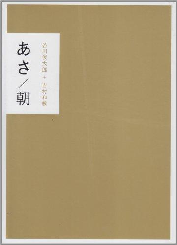 あさ ゆう プレゼント用美装函入2冊セット—朝 夕