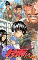 謎の村雨くん 3 (ジャンプコミックス)