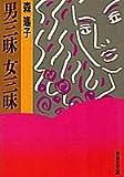 男三昧 女三昧 (集英社文庫)