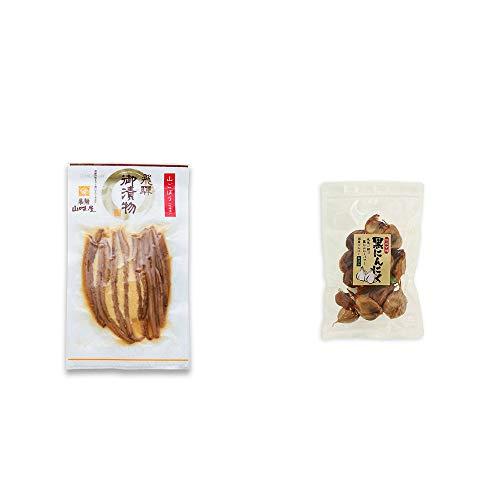 [2点セット] 飛騨山味屋 山ごぼう味噌漬(80g)・熟成発酵 黒にんにく(120g)