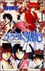 るろうに剣心 8 (ジャンプコミックス)