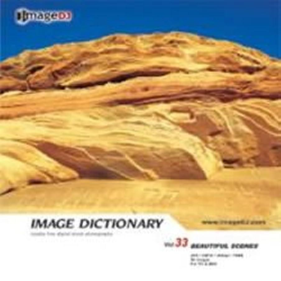 ピンチアジテーションみがきますイメージ ディクショナリー Vol.33 景観
