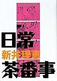 日常茶番事 (Canvas special)