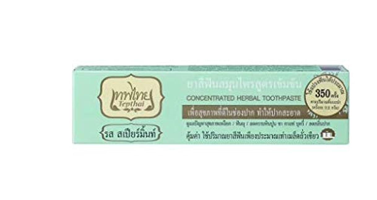 合計涙が出る友情Natural herbal toothpaste has the ability to take care of gum health problems, tooth decay,Spearmint 70 grams.