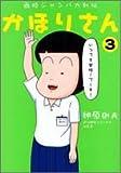 西校ジャンバカ列伝かほりさん 3 (近代麻雀コミックス)
