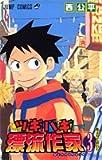 ツギハギ漂流作家 3 (ジャンプコミックス)