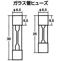 M&H ガラス管ヒューズ25mm 7A BGF0725