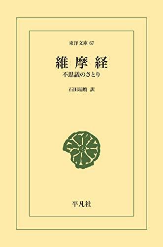 維摩経 (東洋文庫0067)