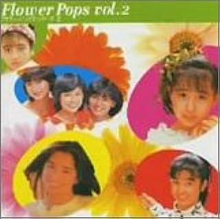 フラワー・ポップス・シリーズ(2) フラワー・ホップスvol.2