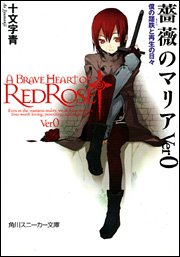薔薇のマリアVer0 僕の蹉跌と再生の日々 (角川スニーカー文庫)