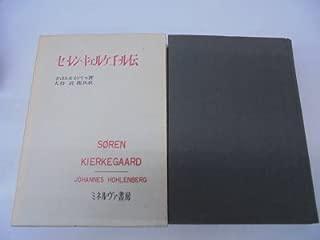 セーレン・キェルケゴール伝 (1967年)