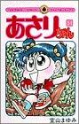 あさりちゃん (54) (てんとう虫コミックス)