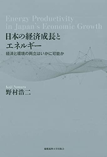日本の経済成長とエネルギー:経済と環境の両立はいかに可能か (慶應義塾大学産業研究所選書)