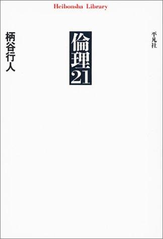 倫理21 (平凡社ライブラリー)