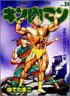 キン肉マン (24) (ジャンプコミックスセレクション)