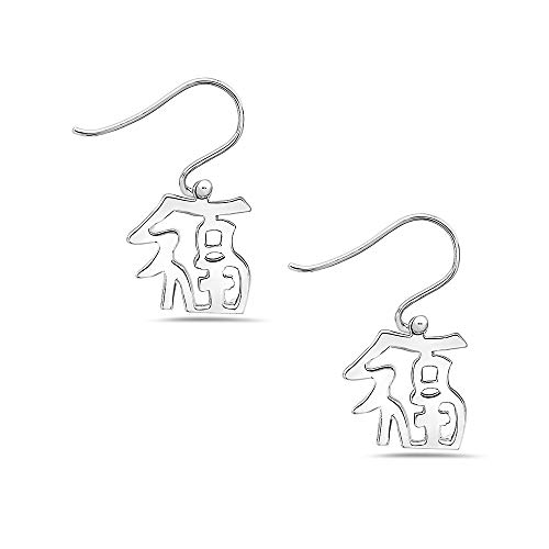 925 Solid Sterling Silver Dangling Chinese Word 'Blessed' Earrings - Hypoallergenic Zhufu Dangle Jewelry
