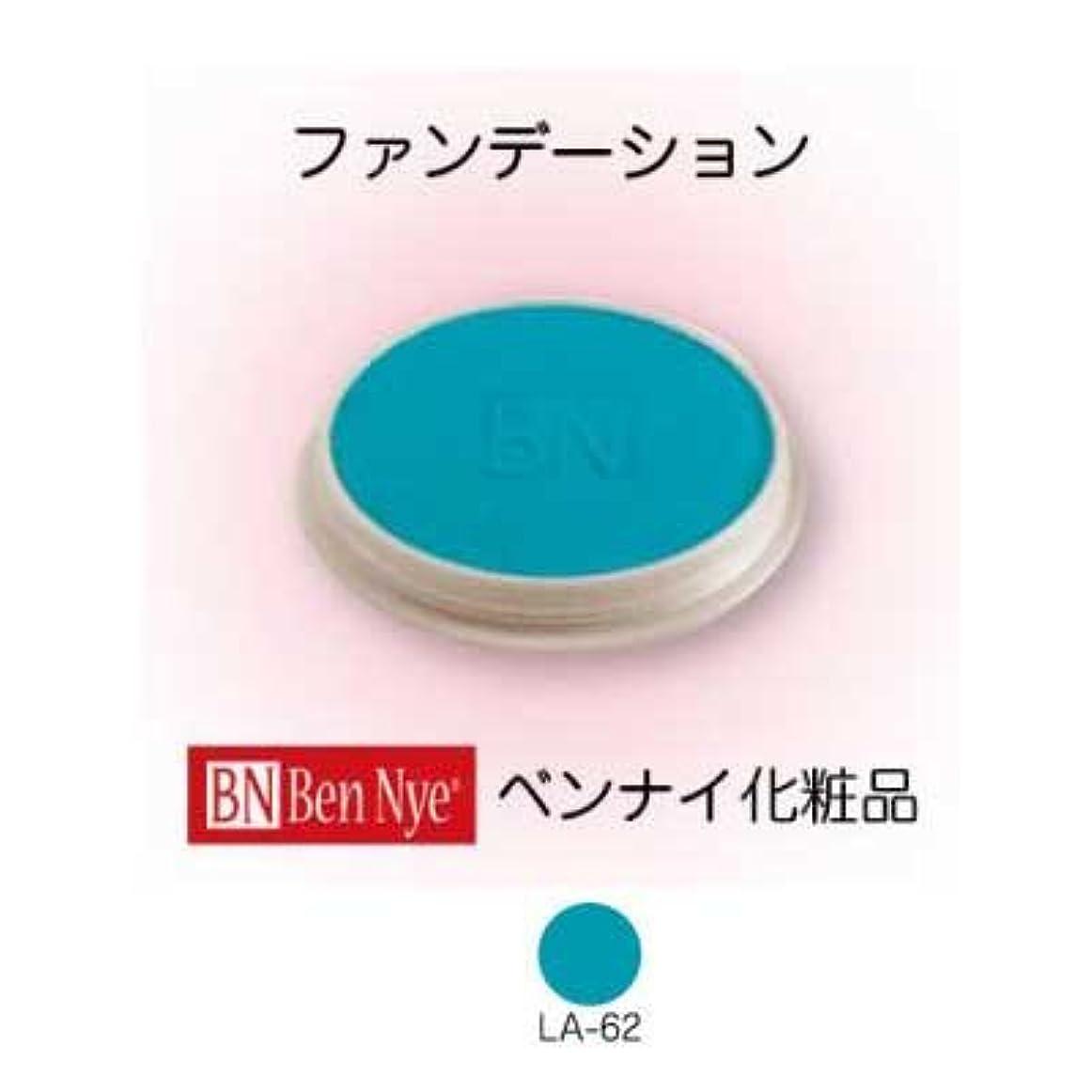 先入観提供華氏マジケーキ LA-62【ベンナイ化粧品】
