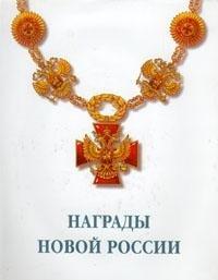 Awards of New Russia / Nagrady Novoi Rossii