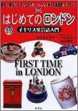 はじめてのロンドン―イギリス英会話入門