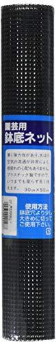 角利産業 園芸用鉢底ネット ロール 30×50cm