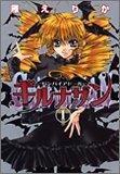 バンパイアドール・ギルナザン 1 (IDコミックス ZERO-SUMコミックス)