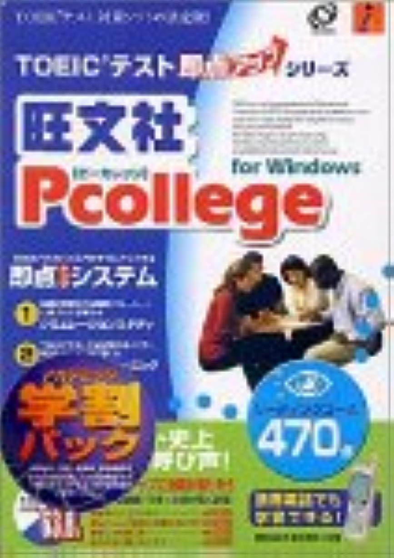 慰めチェリー専ら旺文社Pcollege for Windows リーディングコース470点アカデミック
