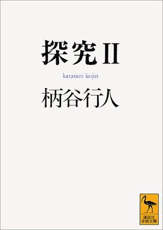 探究2 (講談社学術文庫)