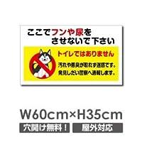 送料無料 「ここでフンや尿をさせないで下さい」 W600mm×H350mm 看板 ペットの散歩マナー フン禁止 散歩 犬の散歩禁止 フン尿禁止 ペット禁止 穴開け加工 DOG-123