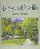 心ひかれる風景を描く―上田博之水彩画集