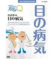 NHK健康番組100選 ここが聞きたい!名医にQ 中高年の目の病気【NHKスクエア限定商品】