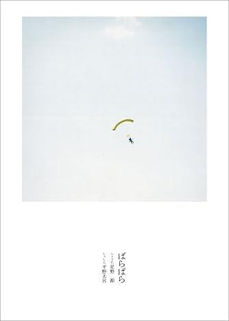 ばらばら(CD付)