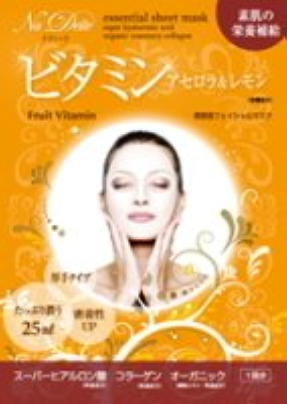 セクションジョージエリオット不定フェイスマスクシリーズ「ナディーテ」エッセンスシートマスク(ビタミン)