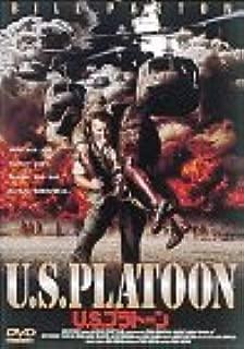 U.S.プラトーン [DVD]