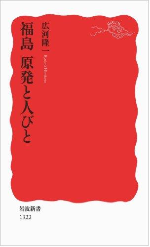 福島 原発と人びと (岩波新書)