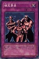 【遊戯王シングルカード】 《ビギナーズ・エディション1》 補充要員 ノーマル be1-jp082