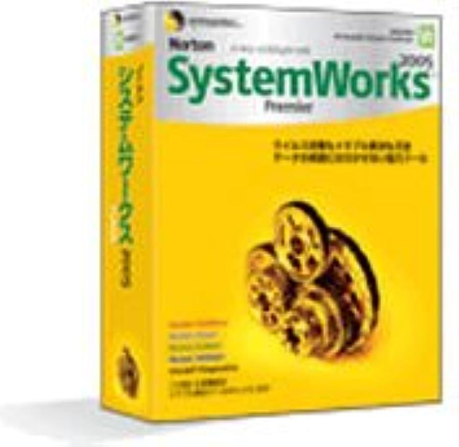 潤滑するインディカ出会いノートン?システムワークス 2005 プレミア 10ユーザー?スモールオフィスパック