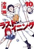 ラストイニング (10) (ビッグコミックス)