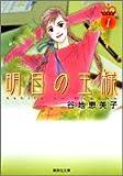 明日の王様 1 (集英社文庫(コミック版))