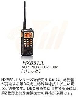 STANDARD スタンダードホライズン 八重洲/YAESU 携帯型国際VHF無線機 (トランシーバー) ブルーウェーブGPS HX851JL(ブラック)