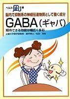 脳内で抑制系の神経伝達物質として働く成分・GABA(ギャバ)
